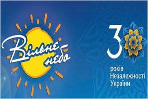 Фестиваль «Вільне небо» в Майском: авиашоу, Руслана и Ivan NAVI