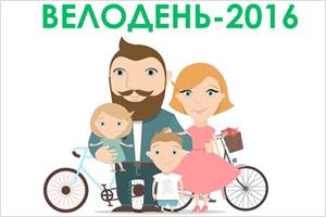 """28 мая в Днепре состоится """"Велодень-2016"""""""