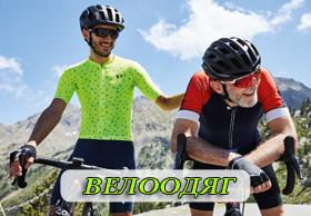 Велоодежда