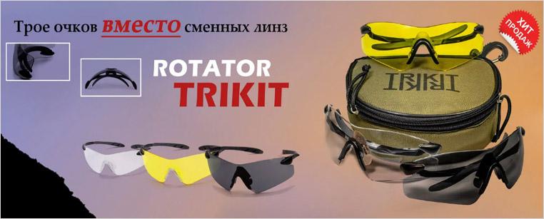 Окуляри Pyramex ROTATOR TRIKIT