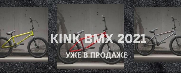 KINK BMX 2021