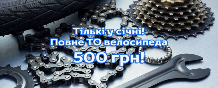 Тількі у січні! Повне ТО велосипеда 500 грн!